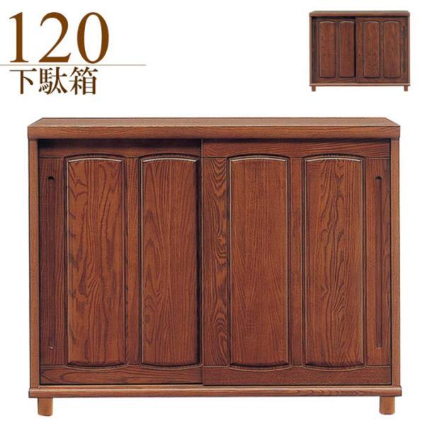 下駄箱 シューズボックス 完成品 和風 引き戸 幅120cm 天然木 玄関収納 靴箱 スライド扉 木製|taiho-kagu