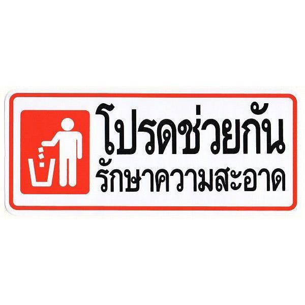 ステッカー タイ 文字 ゴミ捨て Lサイズ タイ雑貨 アジアン シール|taikokuya