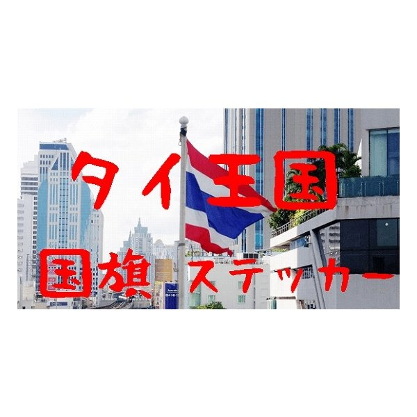 ステッカー タイ 雑貨 アジアン シール / タイ王国 国旗 ステッカー(THAI) M サイズ t-F / お土産 おみやげ 海外 旅行 アジア|taikokuya|07