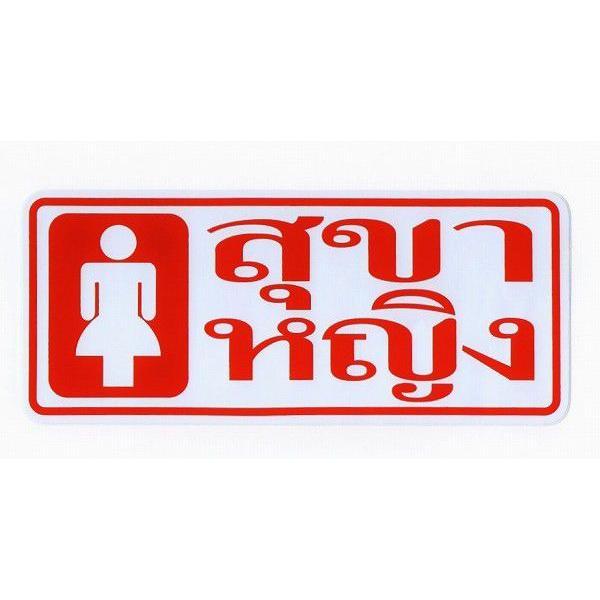 ステッカー タイ 文字 女子トイレ Lサイズ アジアン タイ雑貨 シール|taikokuya