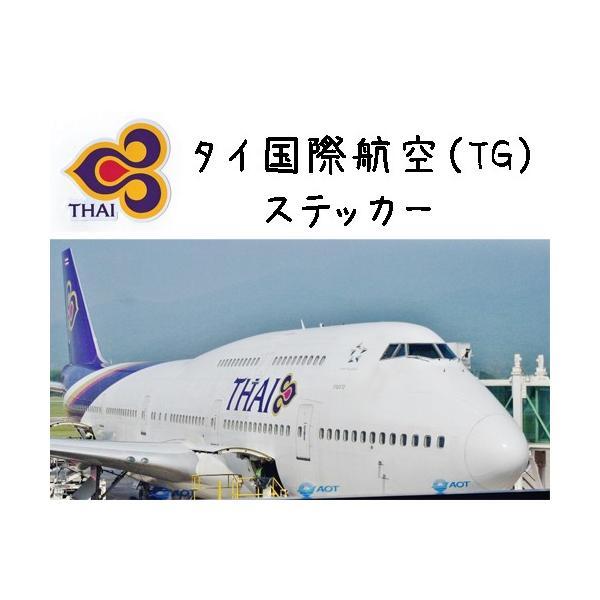 ステッカー タイ航空 SSサイズ TG タイ 雑貨 アジアン シール|taikokuya|04