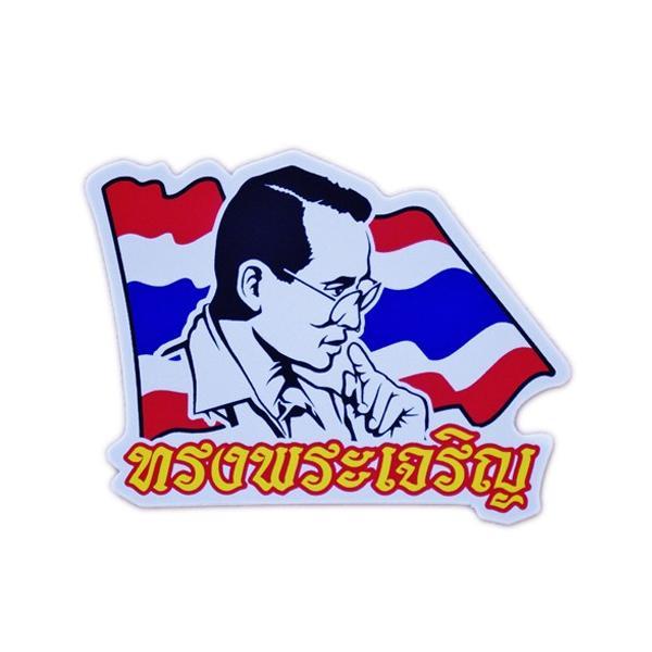 ステッカー タイ 雑貨 アジアン シール / タイ 王室 ステッカー プミポン 国王 (ラーマ 9世) 肖像 + 国旗 Sサイズ l-A / おみやげ|taikokuya