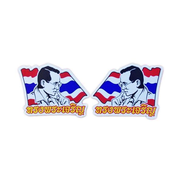 ステッカー タイ 雑貨 アジアン シール / タイ 王室 ステッカー プミポン 国王 (ラーマ 9世) 肖像 + 国旗 Sサイズ l-A / おみやげ|taikokuya|02