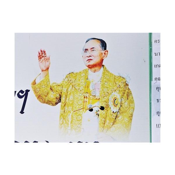 ステッカー タイ 雑貨 アジアン シール / タイ 王室 ステッカー プミポン 国王 (ラーマ 9世) 肖像 + 国旗 Sサイズ l-A / おみやげ|taikokuya|14