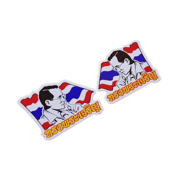 ステッカー タイ 雑貨 アジアン シール / タイ 王室 ステッカー プミポン 国王 (ラーマ 9世) 肖像 + 国旗 Sサイズ l-A / おみやげ|taikokuya|03