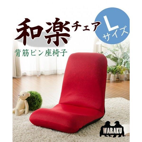 フロアチェアー座椅子「和楽チェアLサイズ」【日本製】【送料無料】|tailee