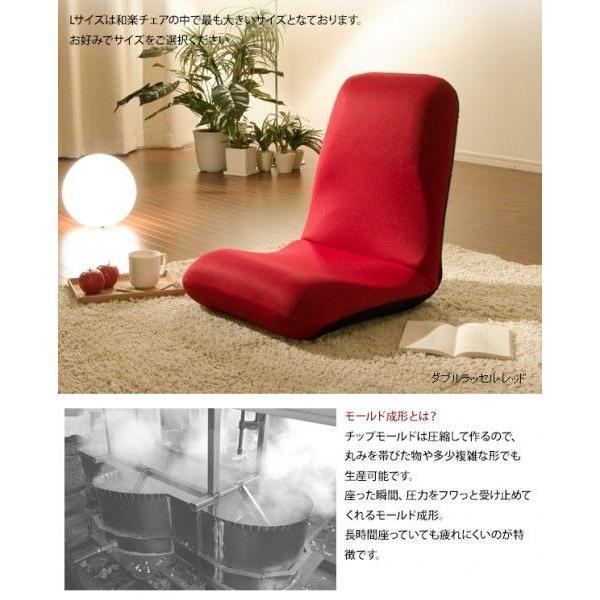 フロアチェアー座椅子「和楽チェアLサイズ」【日本製】【送料無料】|tailee|06