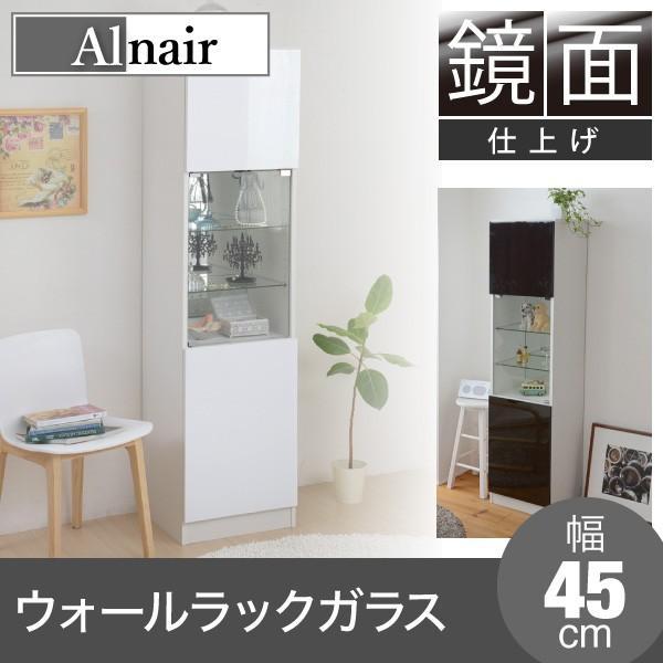 Alnair 鏡面ウォールラック ガラス 45cm幅 FAL-0012(JK)