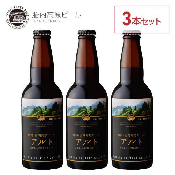 お歳暮 御歳暮 ビール ギフト クラフトビール 地ビール 新潟産 胎内高原ビール アルト 330ml 3本セット|tainaibeer