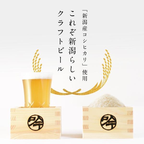 クラフトビール 地ビール 吟米麦酒(ギンマイビール) 吟米WHITE 330ml 新潟産 コシヒカリ tainaibeer 02