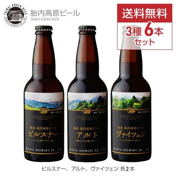 クラフトビール 地ビール セット 新潟産 胎内高原ビール  ピルスナー アルト ヴァイツェン 飲み比べ3種 330ml 6本セット|tainaibeer