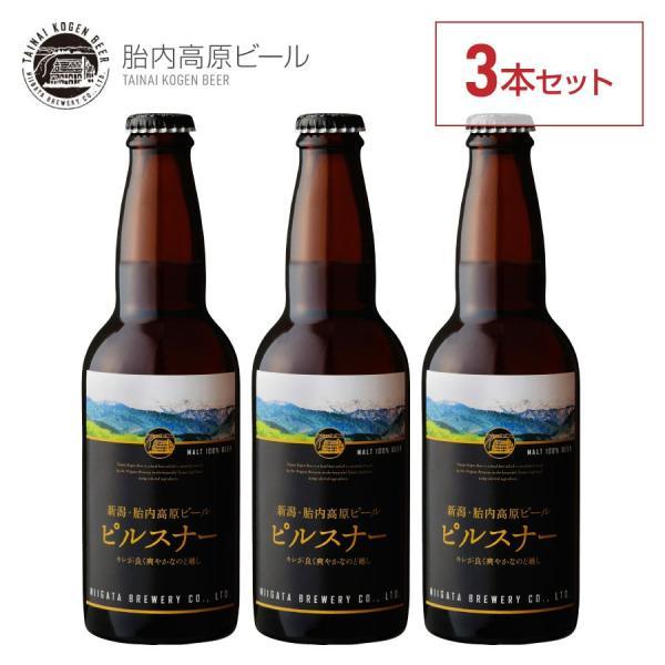 お歳暮 御歳暮 ビール ギフト 地ビール 新潟産 クラフトビール 胎内高原ビール ピルスナー 330ml 3本セット tainaibeer