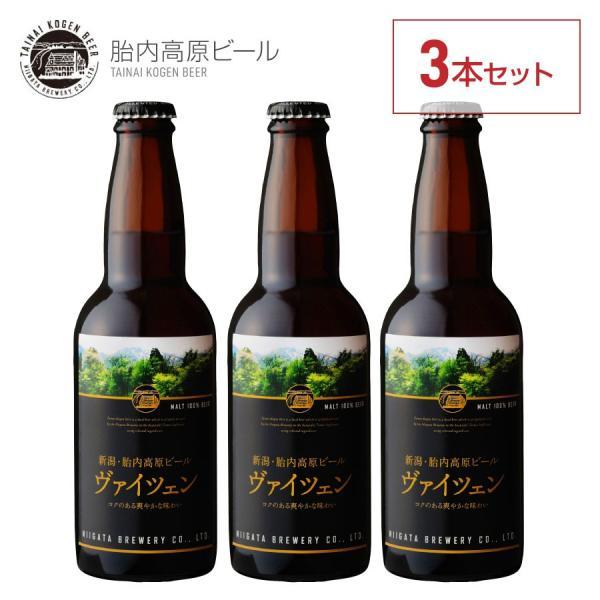お歳暮 御歳暮 ビール ギフト 地ビール クラフトビール 胎内高原ビール ヴァイツェン 330ml 3本セット 新潟産|tainaibeer