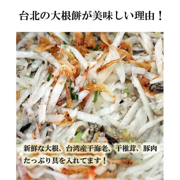 大根餅(真空冷凍パック @80g 1枚入り)|taipei|03