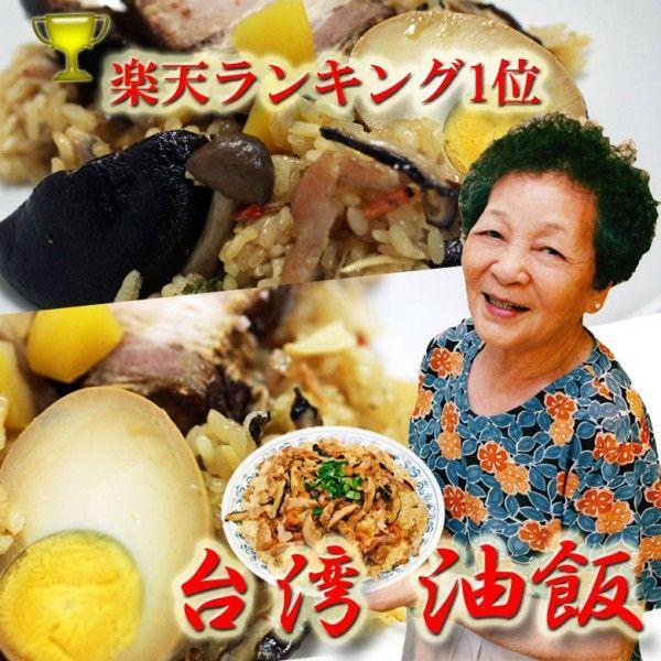 豚角煮や栗、煮玉子など具たっぷりで豪華 台湾屋台定番料理 プレミアム台湾おこわ 油飯(真空冷凍パック300g)|taipei