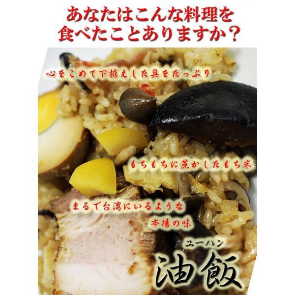 豚角煮や栗、煮玉子など具たっぷりで豪華 台湾屋台定番料理 プレミアム台湾おこわ 油飯(真空冷凍パック300g)|taipei|02