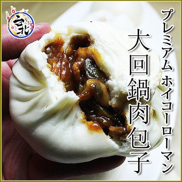 台北手作り プレミアム・大ホイコーロウまん 冷凍パック@100g×2個 回鍋肉大包子|taipei