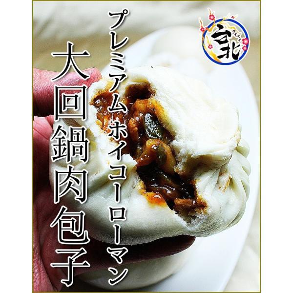 台北手作り プレミアム・大ホイコーロウまん 冷凍パック@100g×2個 回鍋肉大包子|taipei|03