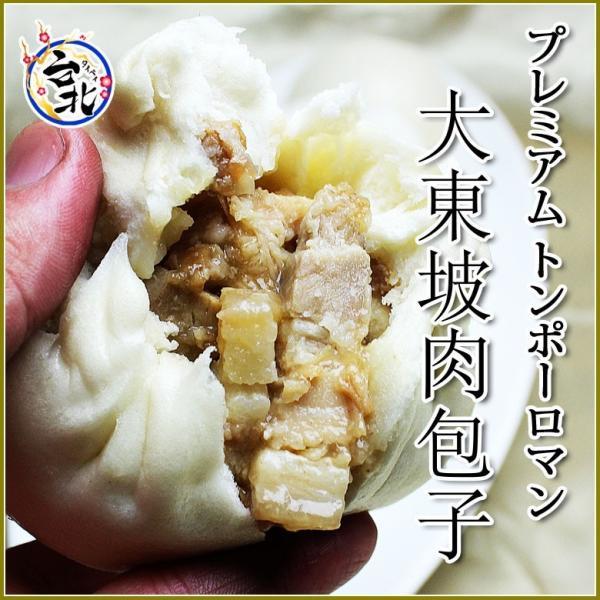 台北手作り プレミアム・大トンポウロウまん 冷凍パック@100g×2個入り 東坡肉大包子|taipei