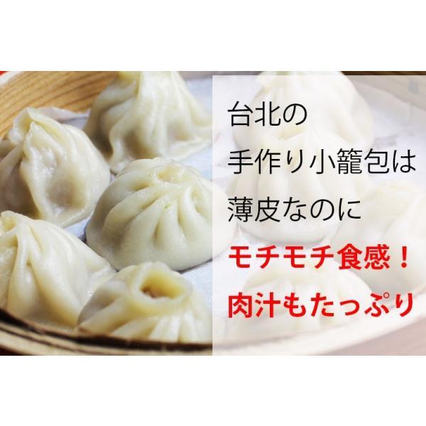手作り小籠包(生冷凍6個入り)|taipei|02