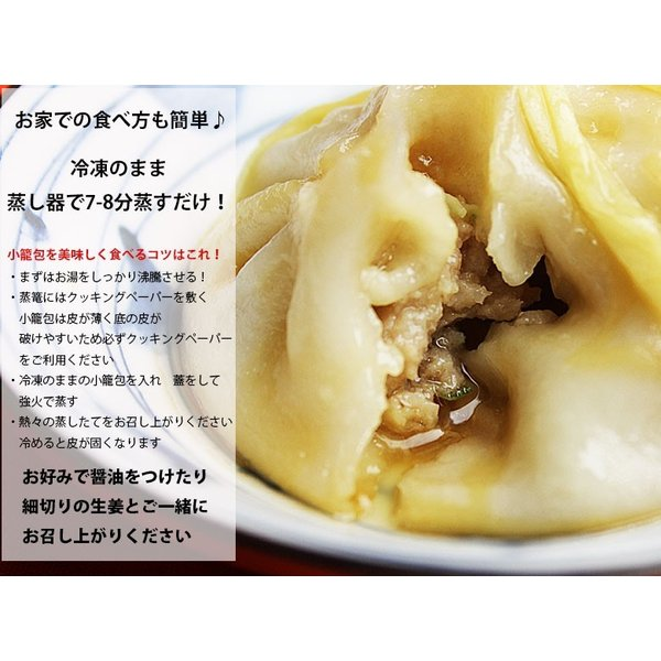 手作り小籠包(生冷凍6個入り)|taipei|03