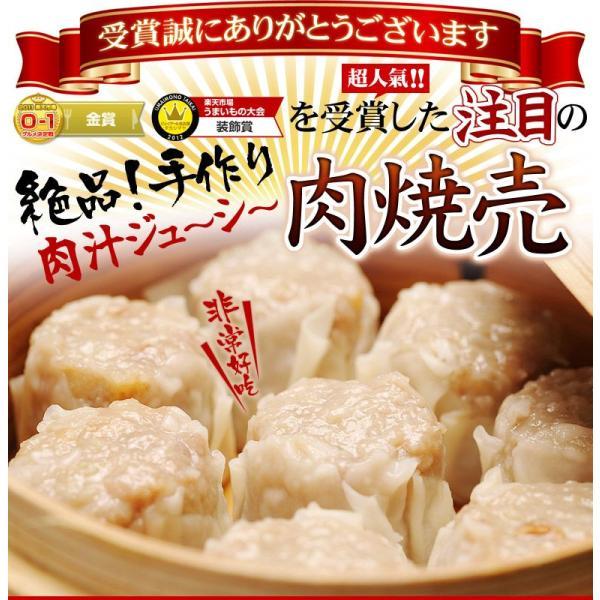 台湾出身 邱益欽が作る完全手作りの肉焼売(生冷凍6個入り)|taipei