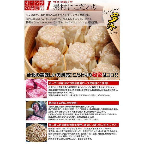 台湾出身 邱益欽が作る完全手作りの肉焼売(生冷凍6個入り)|taipei|02