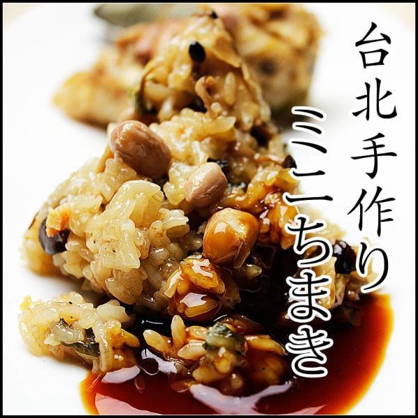 台北ミニ粽子(冷凍 @100g×6個入り)ちまき チマキ|taipei