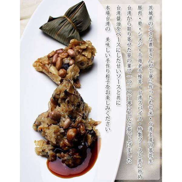 台北ミニ粽子(冷凍 @100g×6個入り)ちまき チマキ|taipei|02