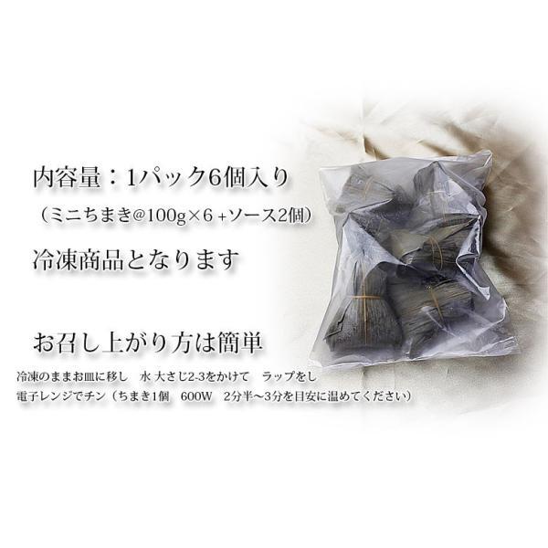 台北ミニ粽子(冷凍 @100g×6個入り)ちまき チマキ|taipei|03