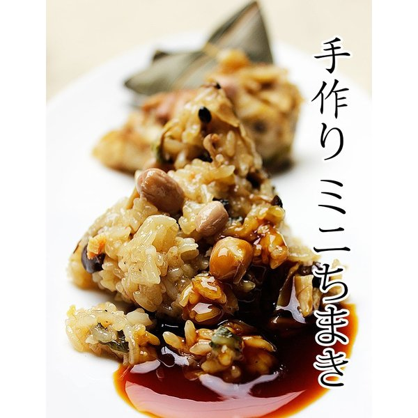 台北ミニ粽子(冷凍 @100g×6個入り)ちまき チマキ|taipei|05