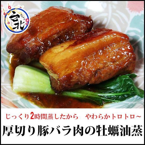 柔らか濃厚 厚切り豚バラ肉の牡蠣油蒸(約250g)|taipei