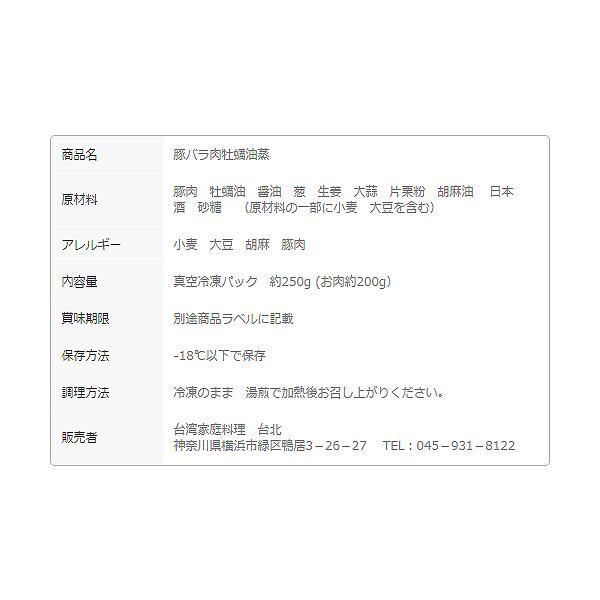 柔らか濃厚 厚切り豚バラ肉の牡蠣油蒸(約250g)|taipei|06