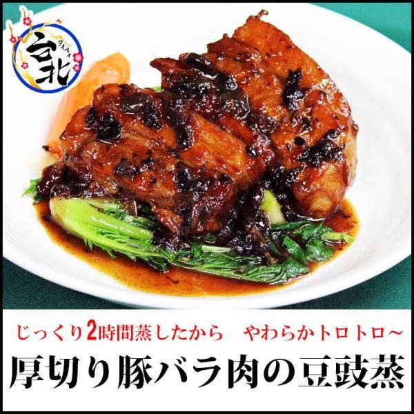 豚バラ肉トウチー蒸(約250g) taipei