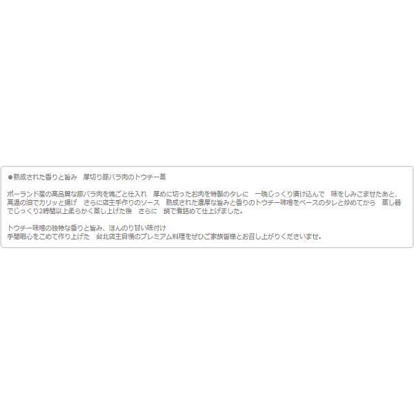 豚バラ肉トウチー蒸(約250g) taipei 03