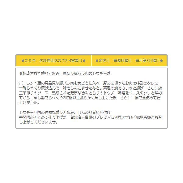 豚バラ肉トウチー蒸(約250g) taipei 04