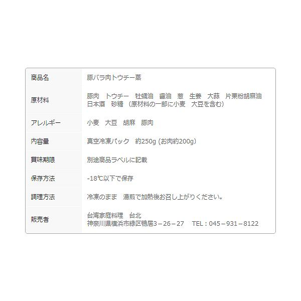 豚バラ肉トウチー蒸(約250g) taipei 05