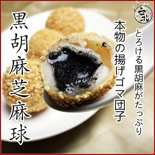 黒胡麻芝麻球 くろごま揚げ胡麻団子(生冷凍40g×6個)ゴマダンゴ taipei