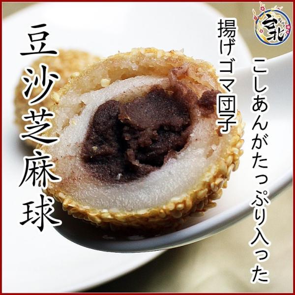 豆沙芝麻球 小豆こしあん揚げ胡麻団子(生冷凍40g×6個)ゴマダンゴ|taipei