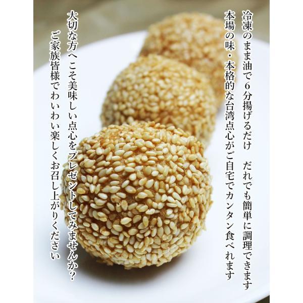 豆沙芝麻球 小豆こしあん揚げ胡麻団子(生冷凍40g×6個)ゴマダンゴ|taipei|04