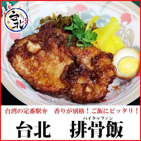 台湾伝統豚丼 排骨飯(パイクゥファン)(冷凍パック 約160g)|taipei