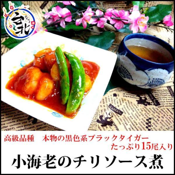 小えびのチリソース煮(15尾入り約300g) taipei