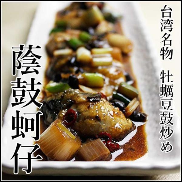 台湾名物料理 牡蠣と葱の豆鼓炒め(真空冷凍パック 牡蠣8個入り 約200g) taipei