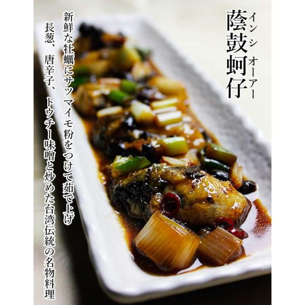 台湾名物料理 牡蠣と葱の豆鼓炒め(真空冷凍パック 牡蠣8個入り 約200g) taipei 02