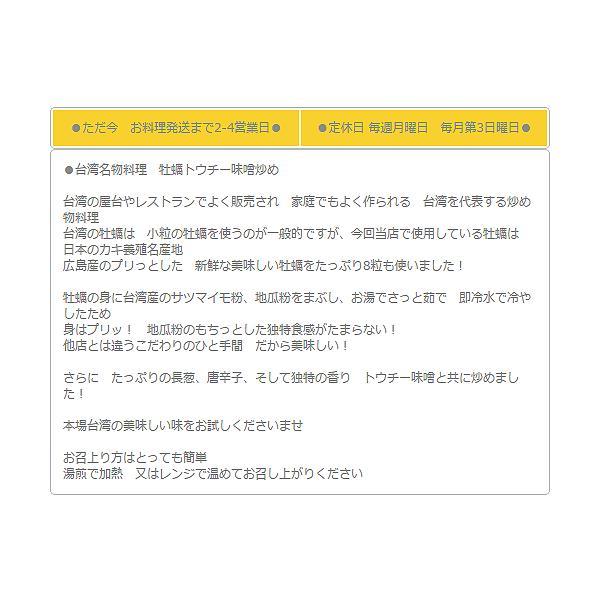 台湾名物料理 牡蠣と葱の豆鼓炒め(真空冷凍パック 牡蠣8個入り 約200g) taipei 03