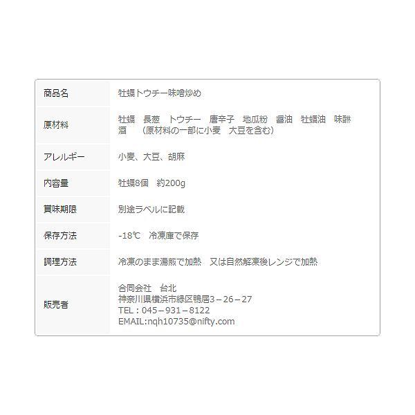台湾名物料理 牡蠣と葱の豆鼓炒め(真空冷凍パック 牡蠣8個入り 約200g) taipei 04
