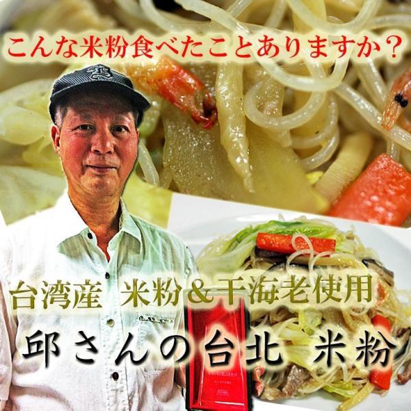 邱益欽の手作り 台北米粉(ビーフン炒め)(真空冷凍パック300g) taipei
