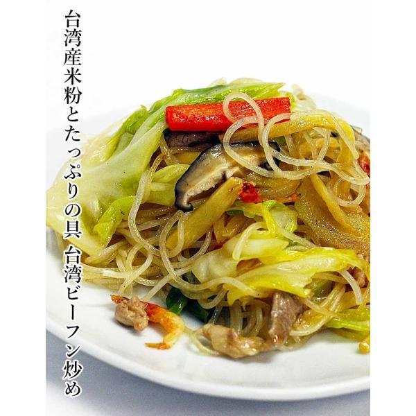 邱益欽の手作り 台北米粉(ビーフン炒め)(真空冷凍パック300g) taipei 02