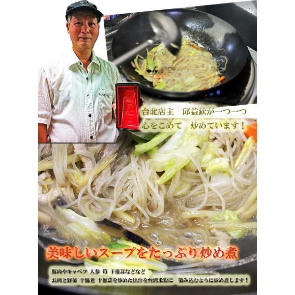 邱益欽の手作り 台北米粉(ビーフン炒め)(真空冷凍パック300g) taipei 04