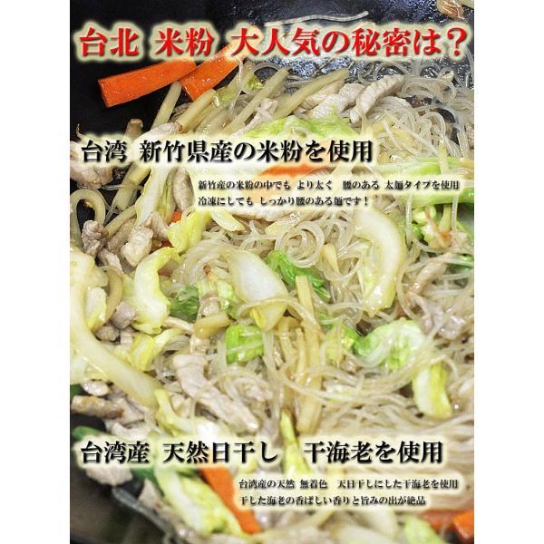 邱益欽の手作り 台北米粉(ビーフン炒め)(真空冷凍パック300g) taipei 05